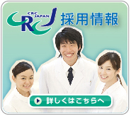 シーアールシージャパン株式会社